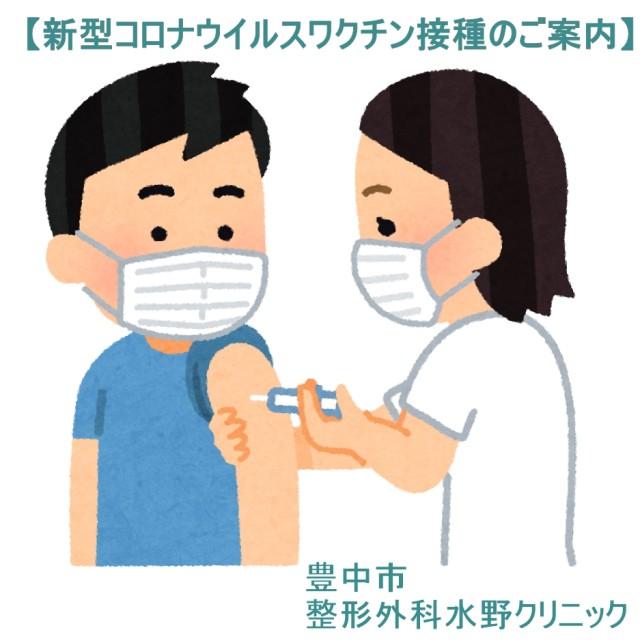 新型コロナワクチン接種 豊中市 整形外科水野クリニック